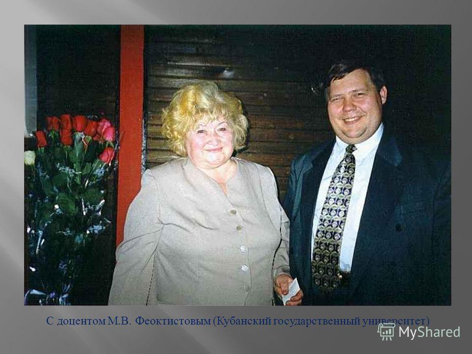 С профессорами С. В. Землюковым и Н. А. Лопашенко