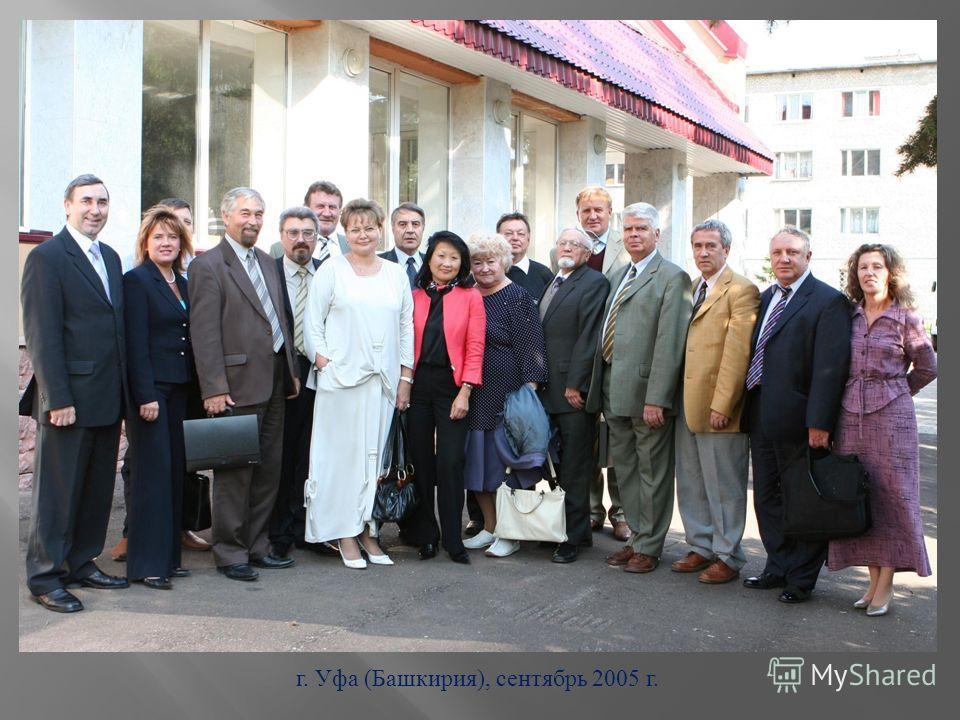 С доцентом М. В. Феоктистовым ( Кубанский государственный университет )