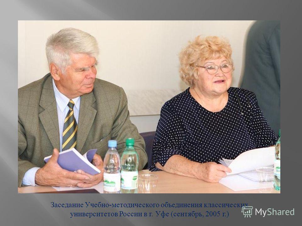 г. Уфа ( Башкирия ), сентябрь 2005 г.