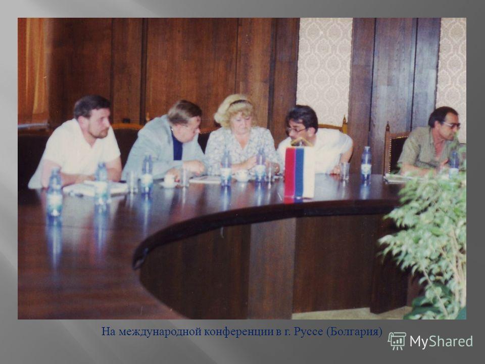 Российская делегация на первой в постсоветское время международной конференции, организованной Й. Айдаровым. Слева направо : В. С. Комиссаров, В. В. Лунеев, Н. Ф. Кузнецова и Ю. Г. Козлов ( г. Руссе, Болгария )