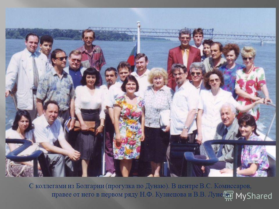 На международной конференции в г. Руссе ( Болгария )
