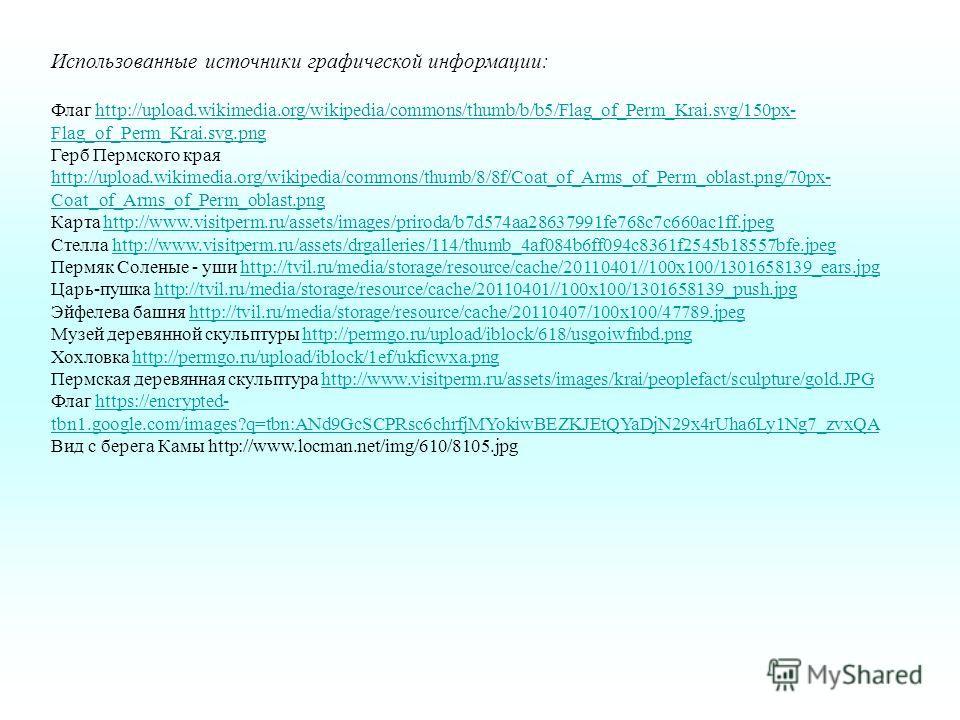 Использованные источники информации: Википедия http://ru.wikipedia.org/wiki/%D0%9F%D0%B5%D1%80%D0%BC%D1%81%D0%BA%D 0%B8%D0%B9_%D0%BA%D1%80%D0%B0%D0%B9#.D0.93.D0.B5.D0.BE.D0.B3.D1. 80.D0.B0.D1.84.D0.B8.D1.87.D0.B5.D1.81.D0.BA.D0.BE.D0.B5_.D0.BF.D0.BE.