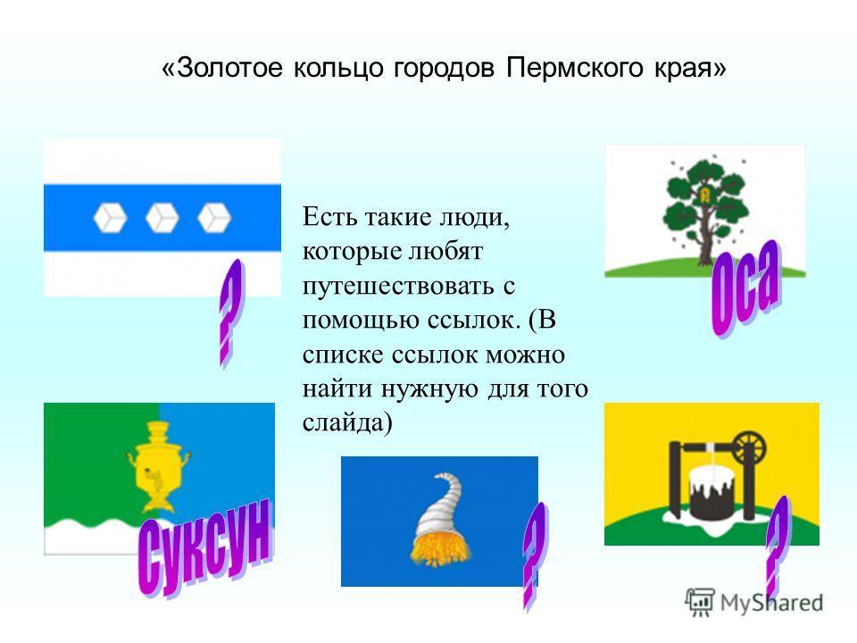 Пермский край расположен на востоке равнины и западном склоне Уральских гор. Максимальная протяжённость края: с севера на юг 645 км; с запада на восток 417,5 км. Административный центр город Пермь Пермский край образован 1 декабря 2005г в результате