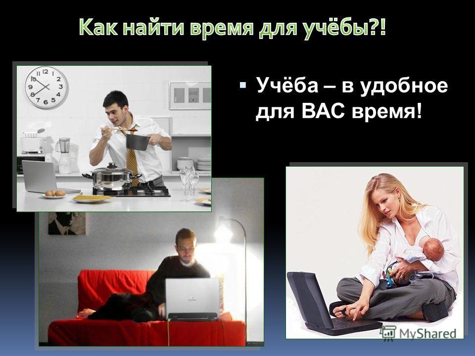 Компьютер с доступом в Интернет; Skype (для общения с кураторами) 2-3 часа времени ежедневно; И желание стать успешным и зарабатывать деньги в сети Интернет!