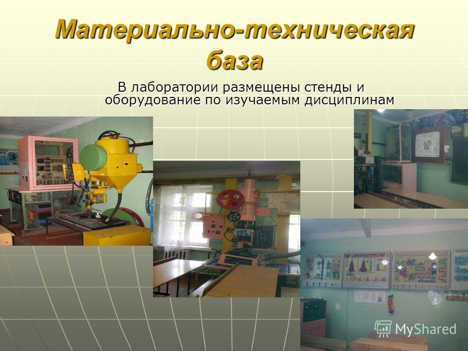 Материально-техническая база В лаборатории размещены стенды и оборудование по изучаемым дисциплинам