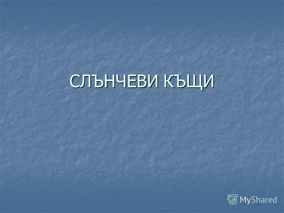 СЛЪНЧЕВИ КЪЩИ