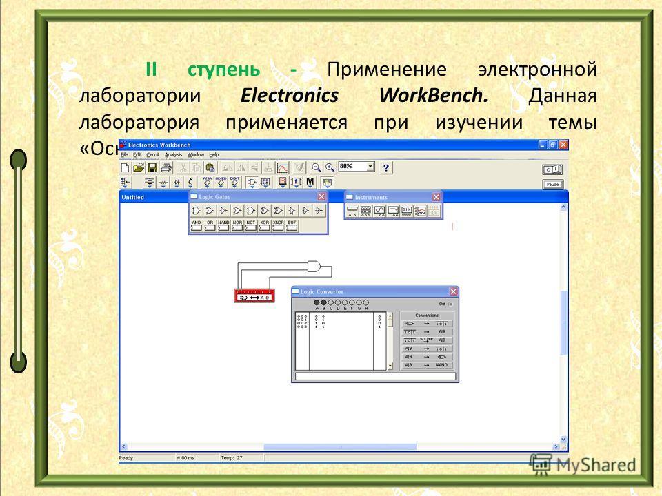 II ступень - Применение электронной лаборатории Electronics WorkBench. Данная лаборатория применяется при изучении темы «Основы логики».
