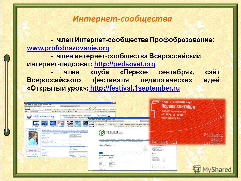 Интернет-сообщества - член Интернет-сообщества Профобразование: www.profobrazovanie.org www.profobrazovanie.org - член интернет-сообщества Всероссийский интернет-педсовет: http://pedsovet.orghttp://pedsovet.org - член клуба «Первое сентября», сайт Вс