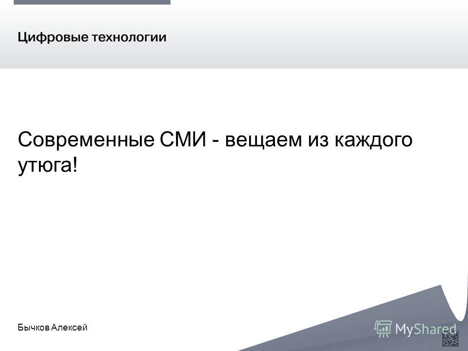 Современные СМИ - вещаем из каждого утюга! Бычков Алексей