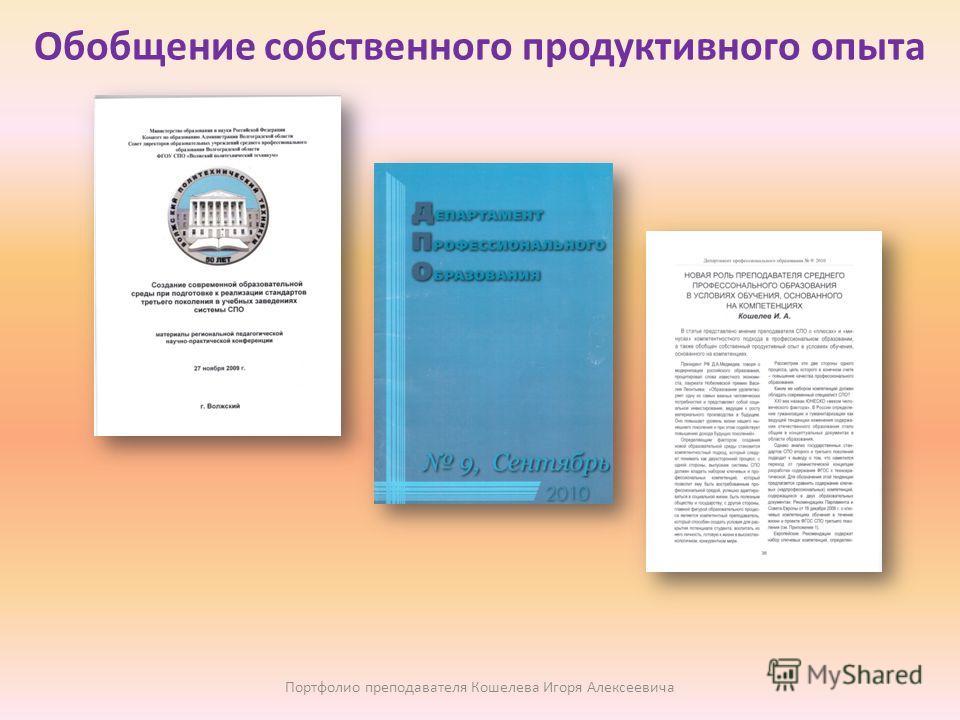 Обобщение собственного продуктивного опыта Портфолио преподавателя Кошелева Игоря Алексеевича
