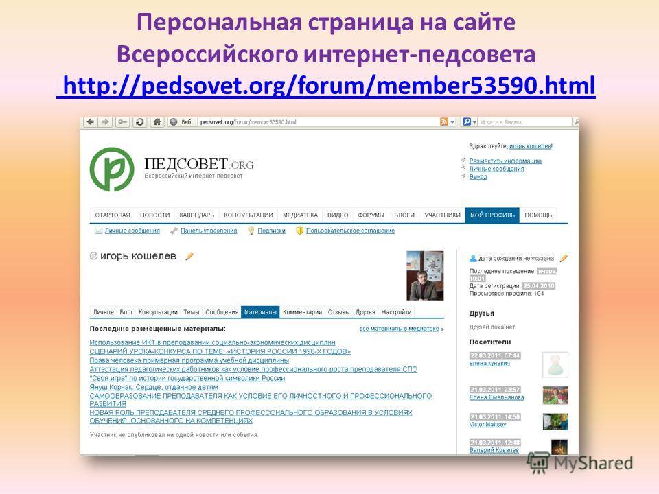 Персональная страница на сайте Всероссийского интернет-педсовета http://pedsovet.org/forum/member53590.html http://pedsovet.org/forum/member53590.html