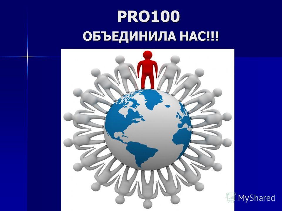 PRO100 ОБЪЕДИНИЛА НАС!!!