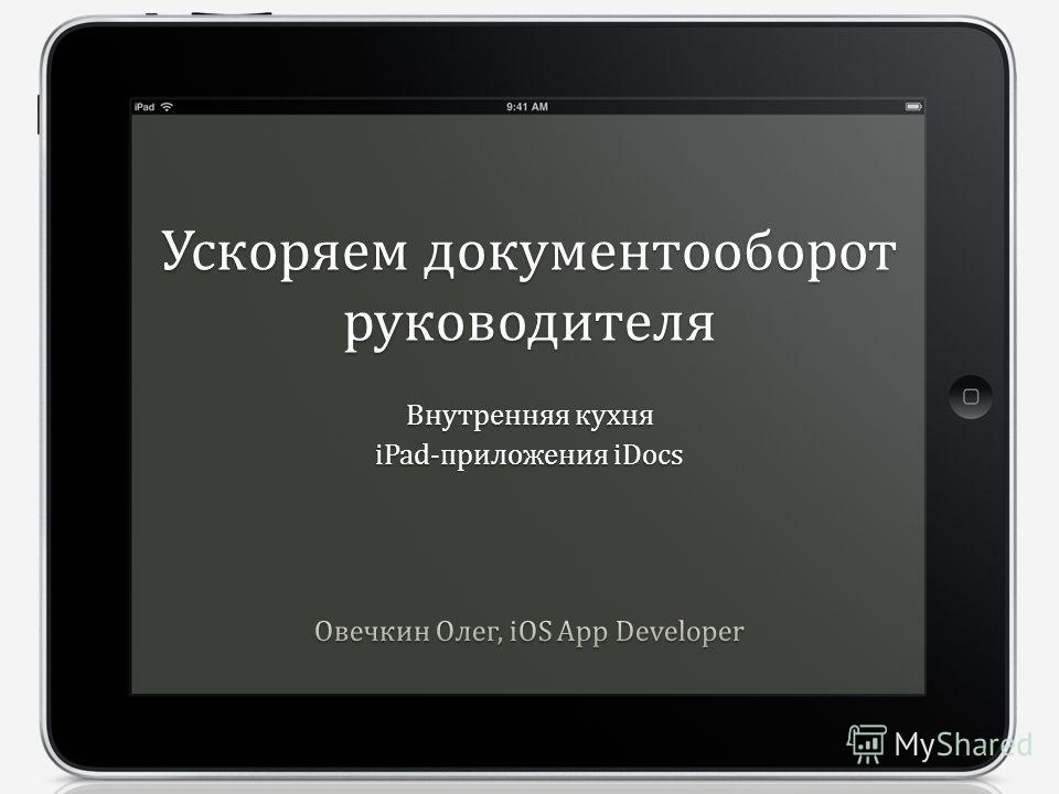 Ускоряем документооборот руководителя Внутренняя кухня iPad-приложения iDocs