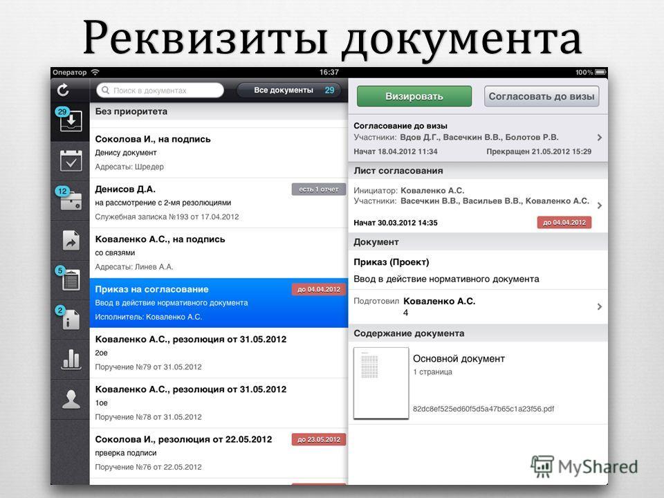 Реквизиты документаРеквизиты документа