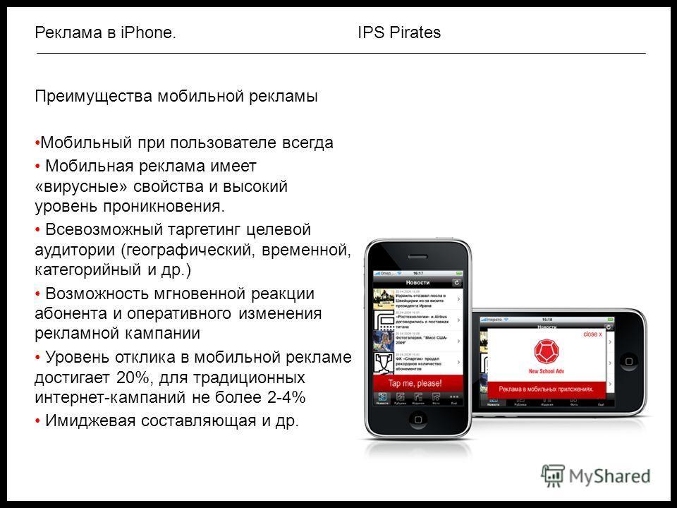 Преимущества мобильной рекламы Мобильный при пользователе всегда Мобильная реклама имеет «вирусные» свойства и высокий уровень проникновения. Всевозможный таргетинг целевой аудитории (географический, временной, категорийный и др.) Возможность мгновен