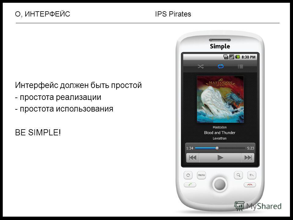 IPS PiratesО, ИНТЕРФЕЙС Интерфейс должен быть простой - простота реализации - простота использования BE SIMPLE!