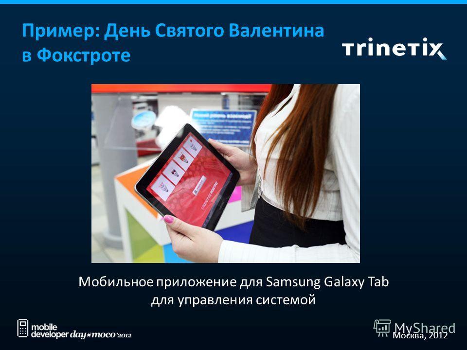 Москва, 2012 Пример: День Святого Валентина в Фокстроте Мобильное приложение для Samsung Galaxy Tab для управления системой