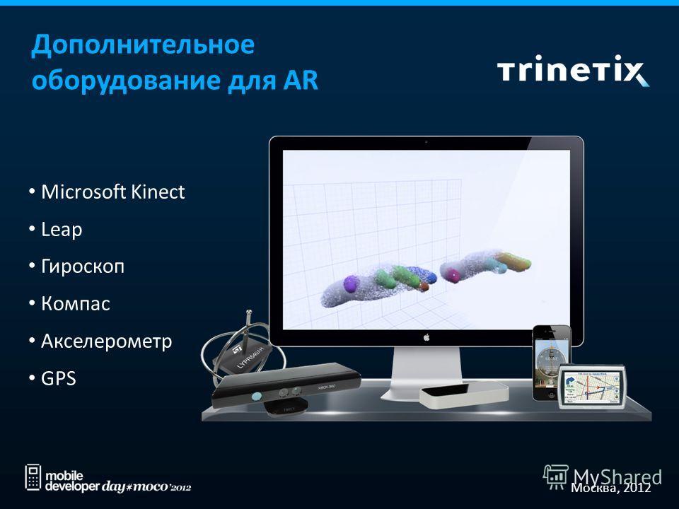 Москва, 2012 Дополнительное оборудование для AR Microsoft Kinect Leap Гироскоп Компас Акселерометр GPS