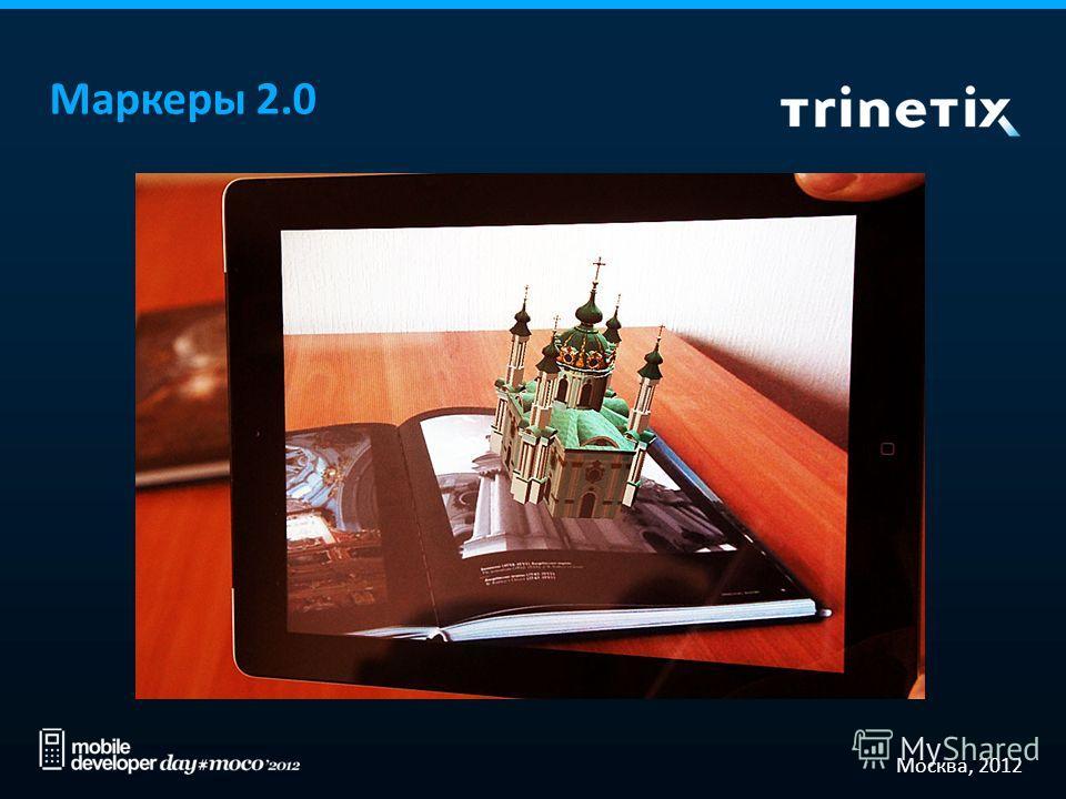 Москва, 2012 Маркеры 2.0