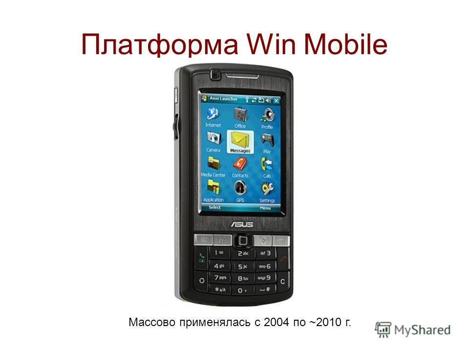Платформа Win Mobile Массово применялась с 2004 по ~2010 г.