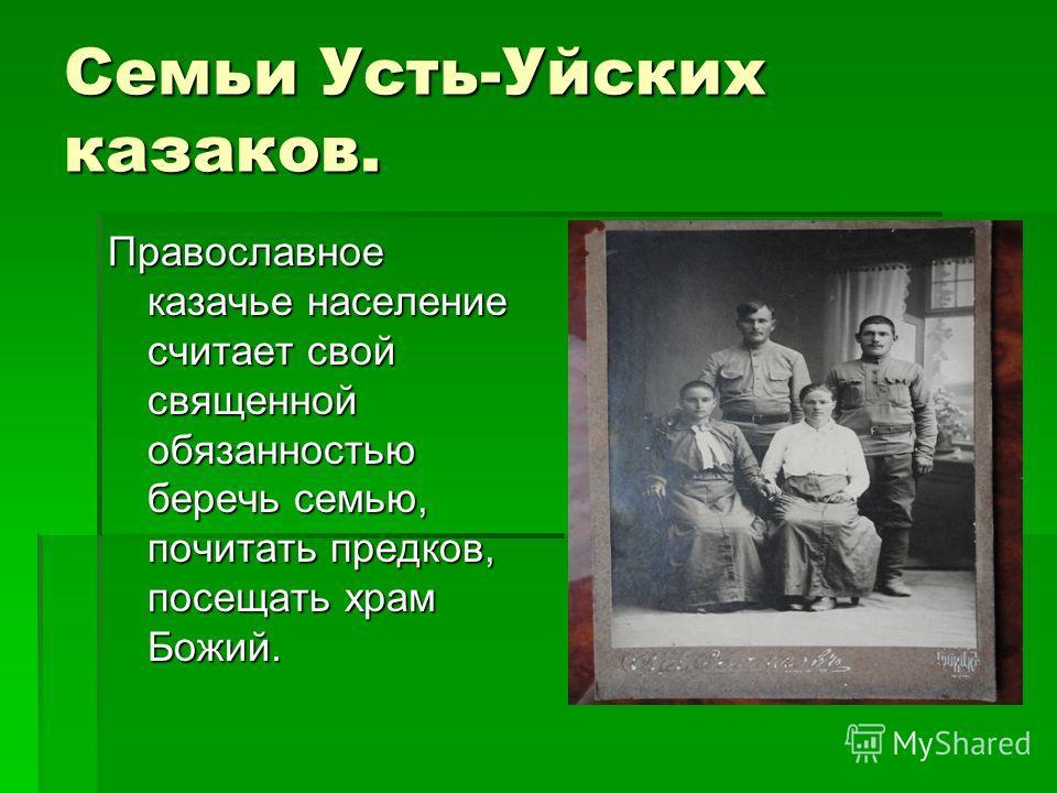 Семьи Усть-Уйских казаков. Православное казачье население считает свой священной обязанностью беречь семью, почитать предков, посещать храм Божий.