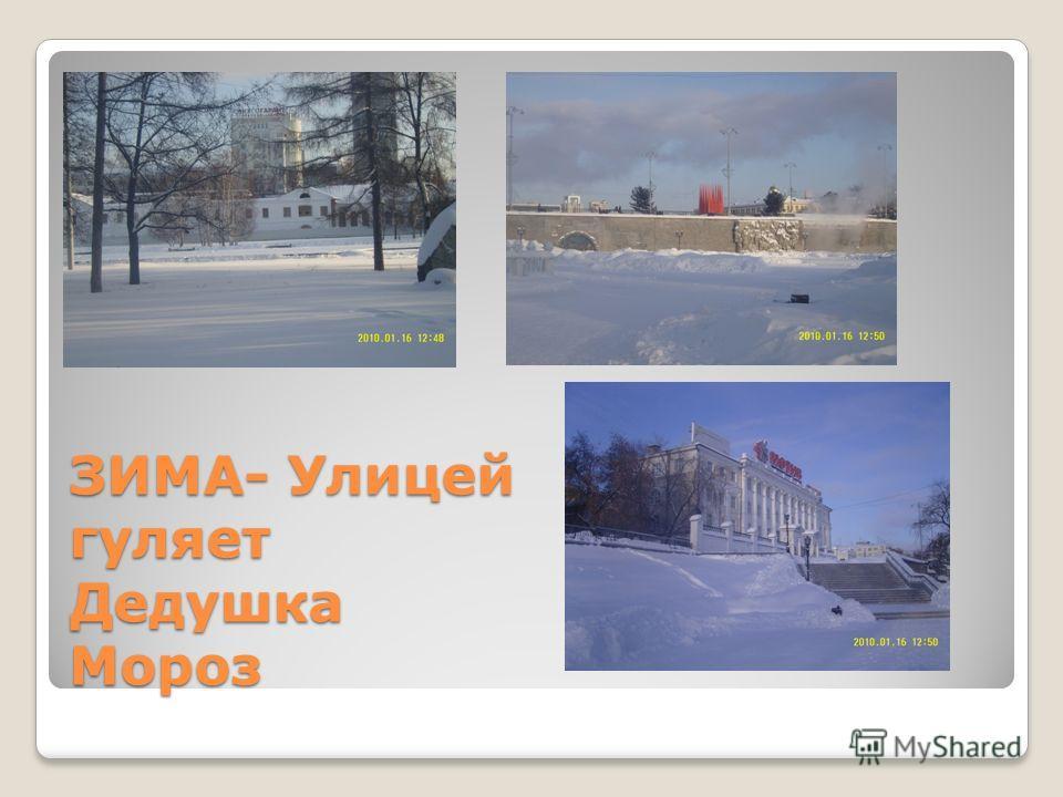ЗИМА- Улицей гуляет Дедушка Мороз
