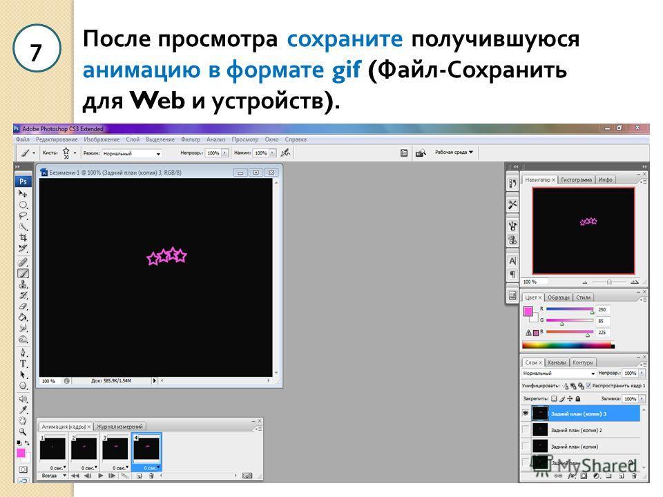 После просмотра сохраните получившуюся анимацию в формате gif ( Файл-Сохранить для Web и устройств ). 7