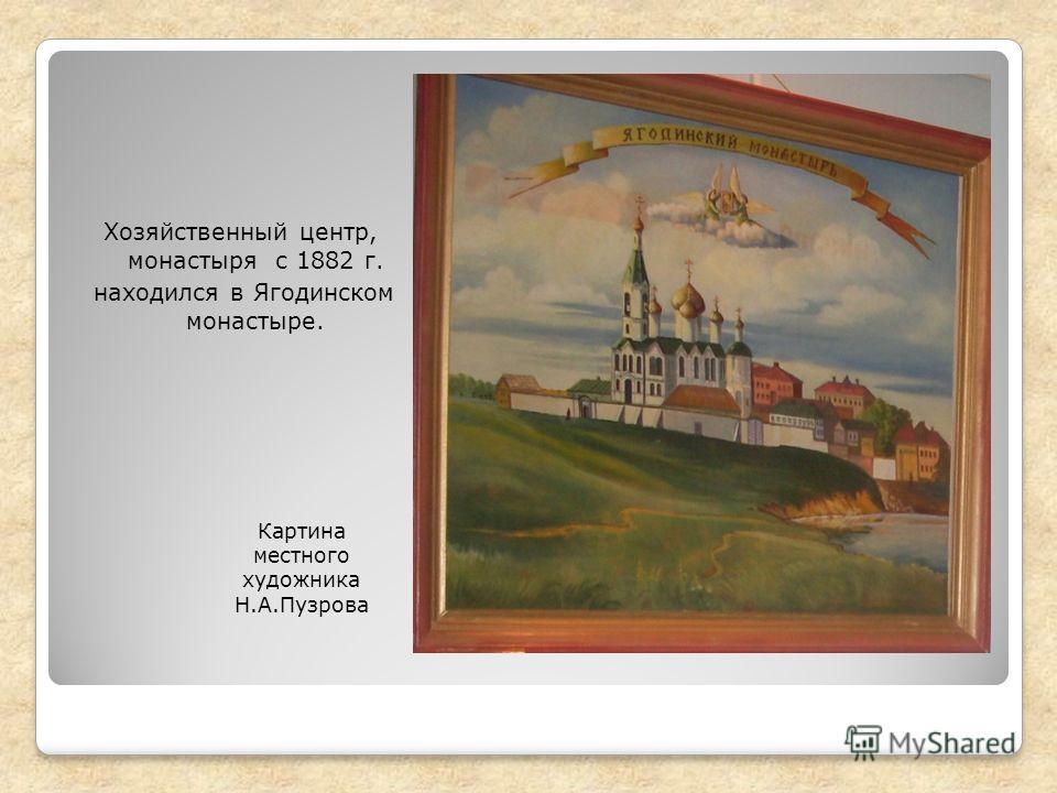 С 16 столетия до 1764 г. Пьянский Перевоз являлся вотчиной Нижегородского Печерского монастыря.