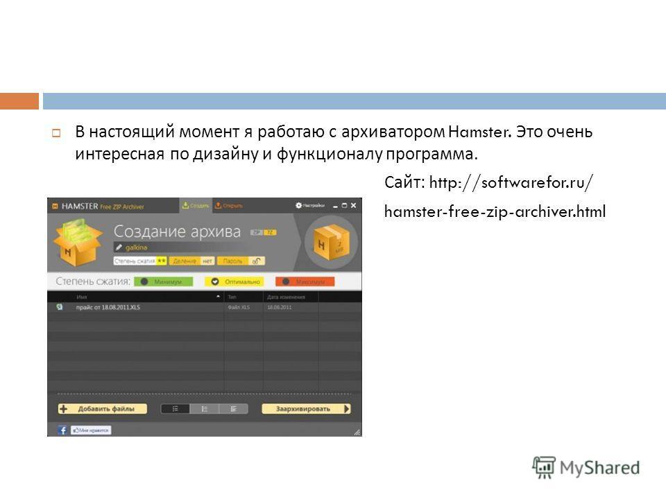 В настоящий момент я работаю с архиватором Hamster. Это очень интересная по дизайну и функционалу программа. Сайт : http://softwarefor.ru/ hamster-free-zip-archiver.html
