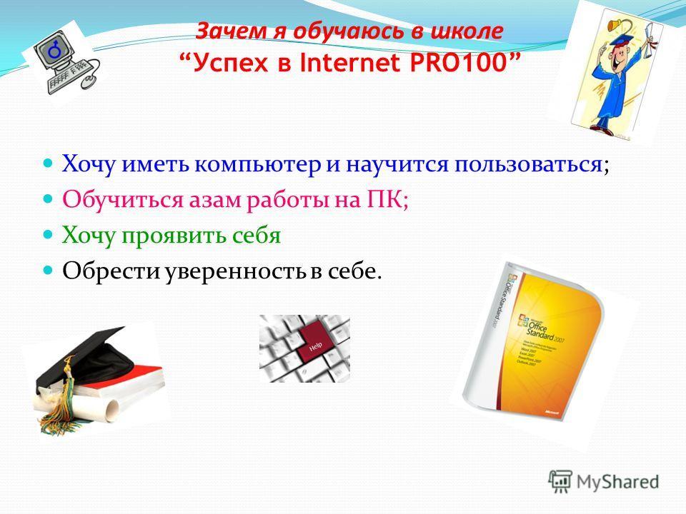 Мой старт в интернет Галиева Эльмира E-mail: g-elmira@yandex.ru Skype: warrior7005