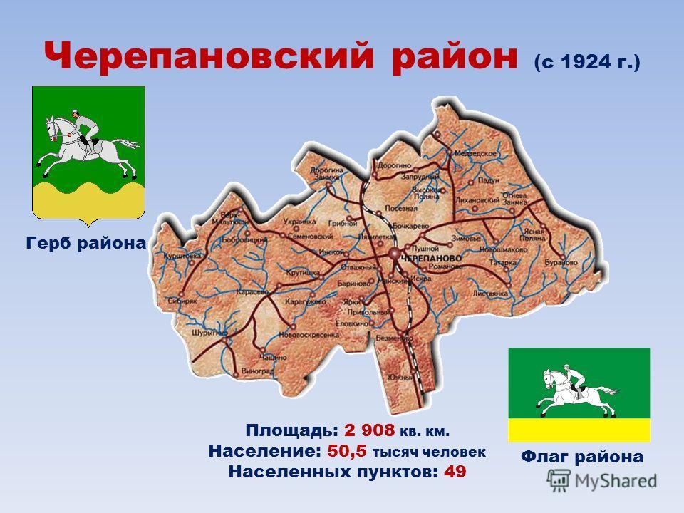 НОВОСИБИРСКАЯ ОБЛАСТЬ на карте России площадь: 178 200 кв.км. население: 2 683 500 человек могла бы разместить на своей территории 2 Англии, 4 Латвии или почти всю Беларусь Герб области Флаг области