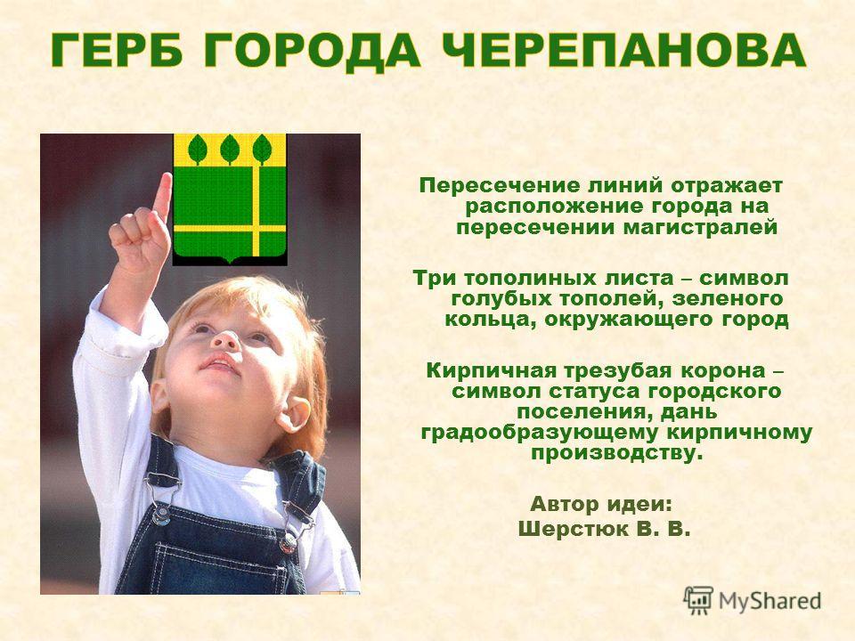 Черепановский район (с 1924 г.) Площадь: 2 908 кв. км. Население: 50,5 тысяч человек Населенных пунктов: 49 Герб района Флаг района