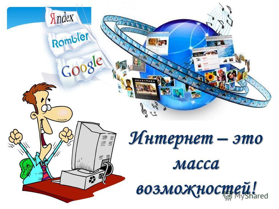 Интернет - и это Мир в твоих т руках!