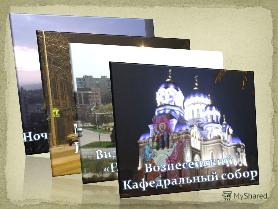 Памятник Ермаку Памятник Суворову Основатель города Атаман Платов