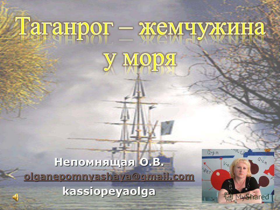 Непомнящая О.В. olganepomnyashaya@gmail.com kassiopeyaolga