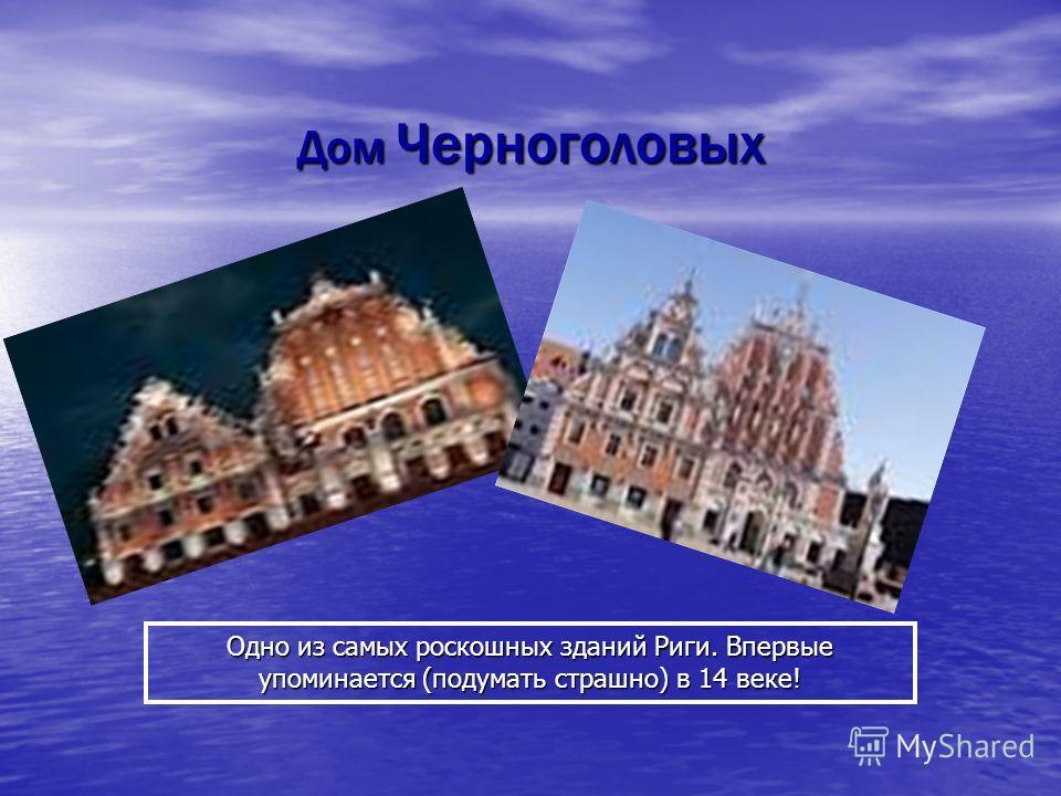 Дом Черноголовых Одно из самых роскошных зданий Риги. Впервые упоминается (подумать страшно) в 14 веке!
