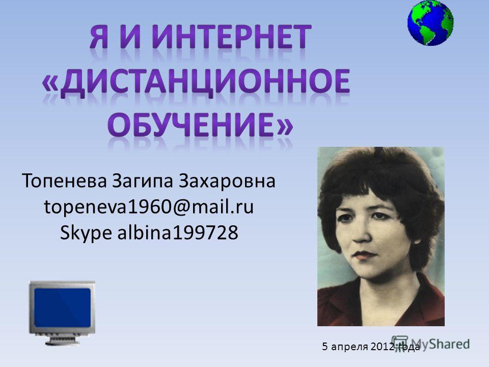 Топенева Загипа Захаровна topeneva1960@mail.ru Skype albina199728 5 апреля 2012 года