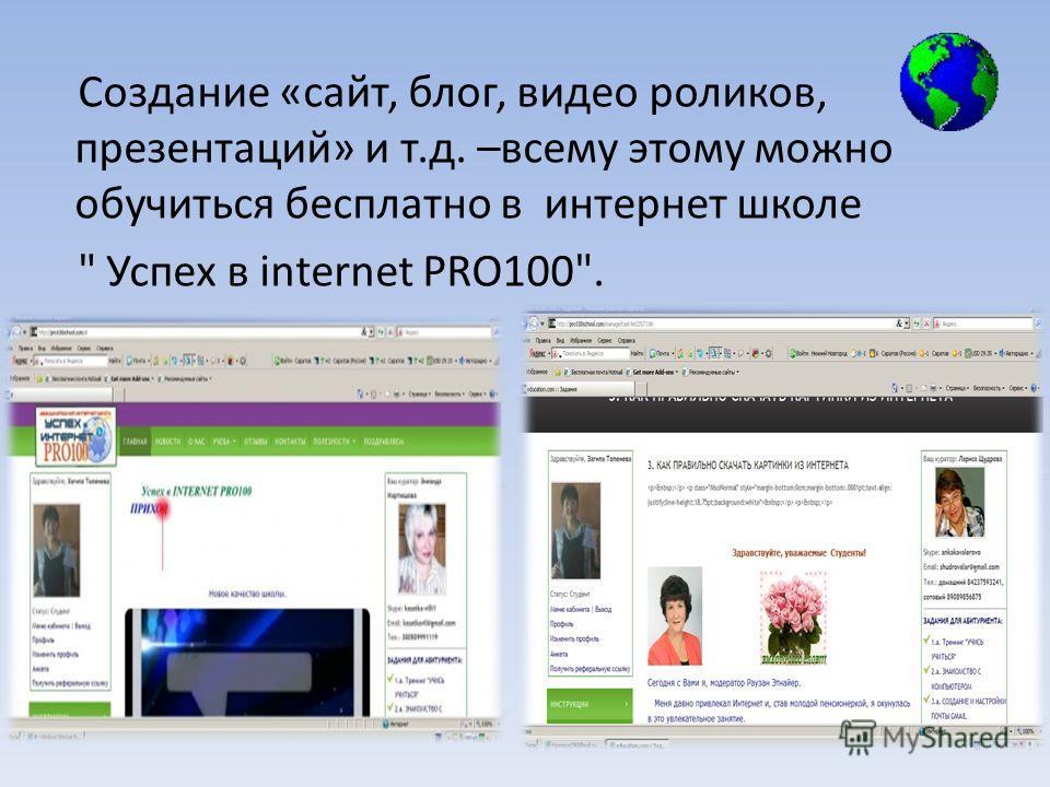 Создание «сайт, блог, видео роликов, презентаций» и т.д. –всему этому можно обучиться бесплатно в интернет школе  Успех в internet PRO100.