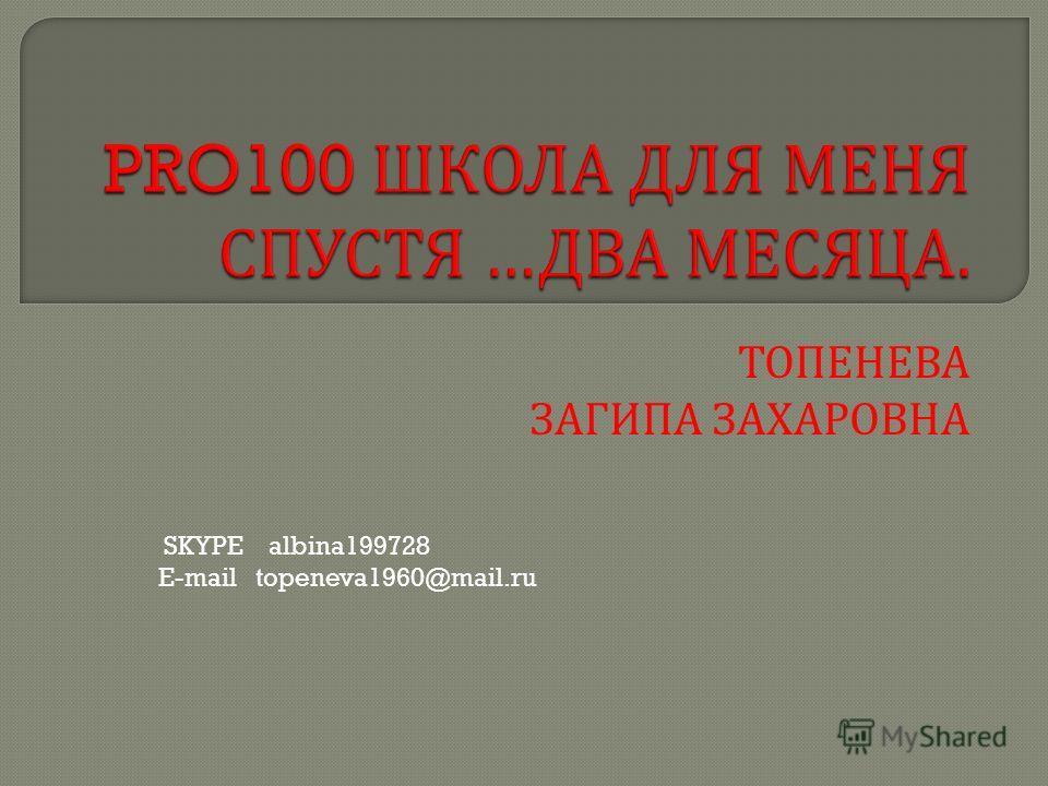 ТОПЕНЕВА ЗАГИПА ЗАХАРОВНА SKYPE albina199728 E-mail topeneva1960@mail.ru