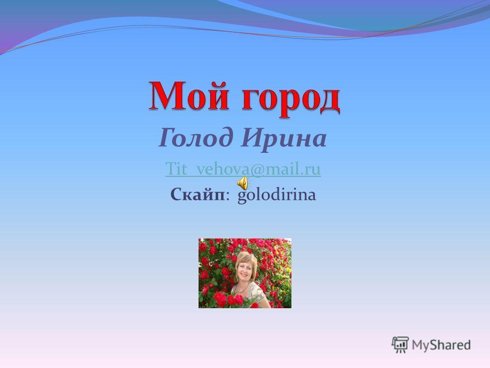 Голод Ирина Tit_vehova@mail.ru Скайп: golodirina