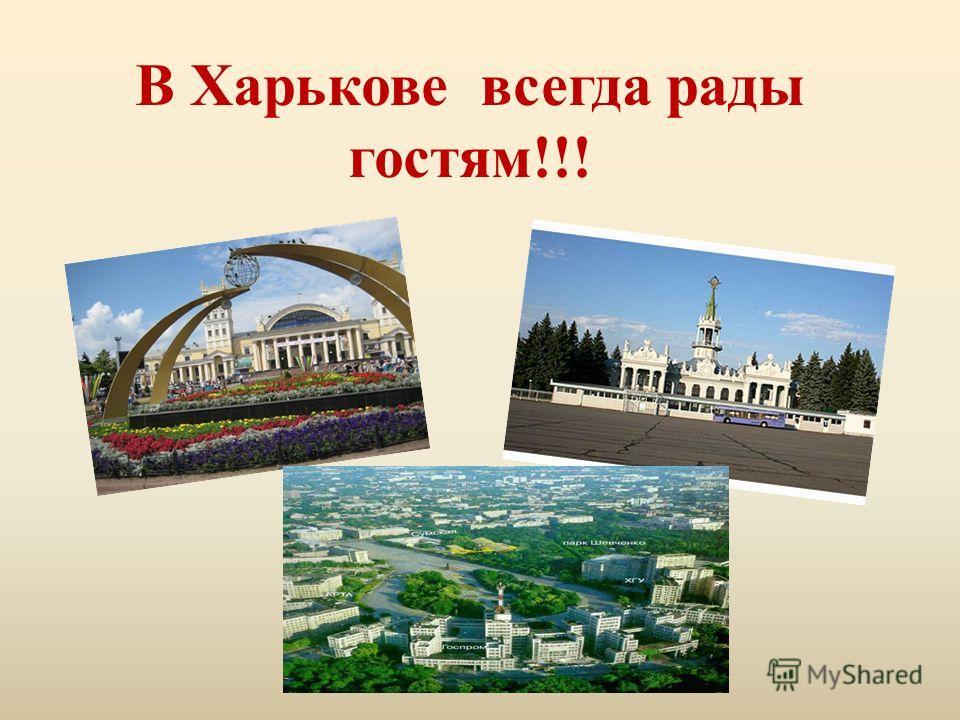 В Харькове всегда рады гостям!!!