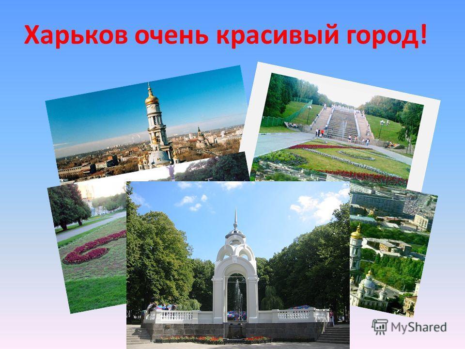 Харьков очень красивый город!