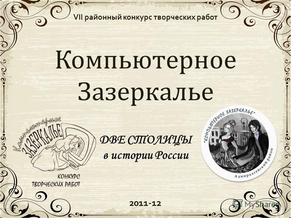 Компьютерное Зазеркалье 2011-12 VII районный конкурс творческих работ ДВЕ СТОЛИЦЫ в истории России