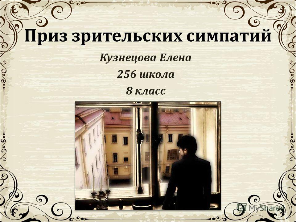 Приз зрительских симпатий Кузнецова Елена 256 школа 8 класс
