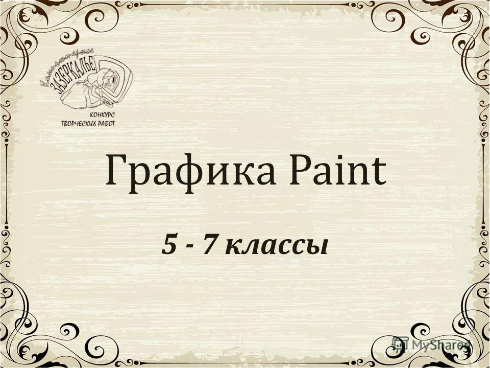 Графика Paint 5 - 7 классы