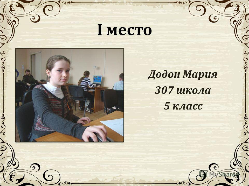 I место Додон Мария 307 школа 5 класс