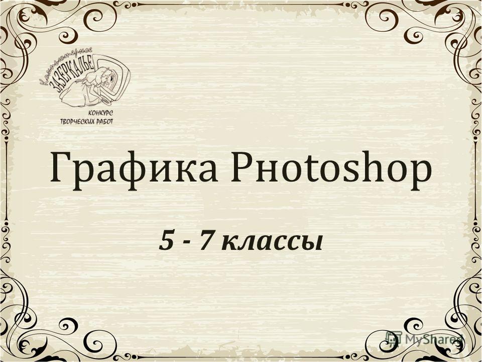 Графика Pноtoshop 5 - 7 классы