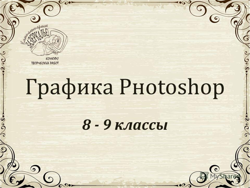 Графика Pноtoshop 8 - 9 классы