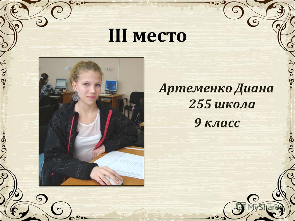 III место Артеменко Диана 255 школа 9 класс