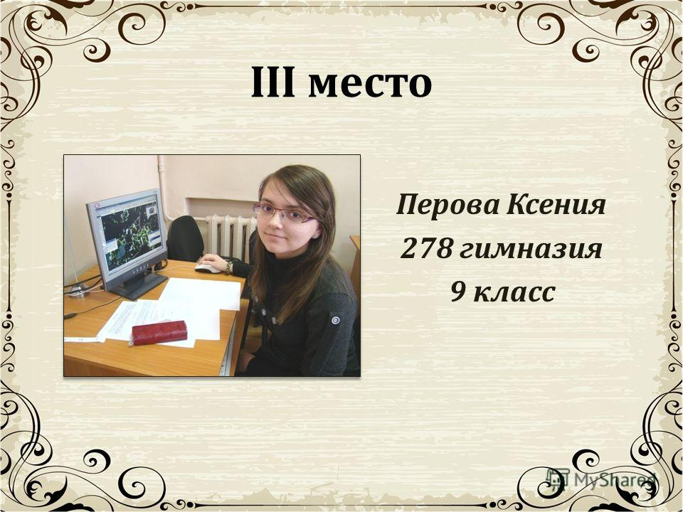 III место Перова Ксения 278 гимназия 9 класс